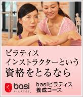 BASIピラティス養成コース