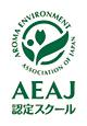 公益社団法人 日本アロマ環境協会(AEAJ)認定コース