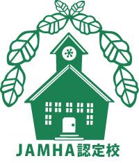 自然の薬箱は、JAMHA(NPO法人 日本メディカルハーブ協会)認定校です