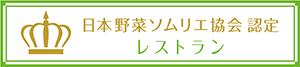 カフェは日本野菜ソムリエ協会認定レストランを取得