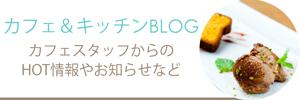 カフェスタッフ・管理栄養士ブログ