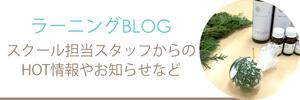自然の薬箱スクールブログ