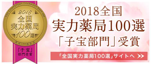 全国実力薬局100選子宝部門受賞