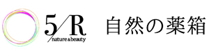 5/R 自然の薬箱 | 漢方薬局/野菜カフェ/薬膳カフェ/ヨガ・気功/アロマトリートメント・鍼灸 | 名古屋|千種区