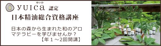 yuica認定日本産精油総合資格講座・和のアロマテラピー